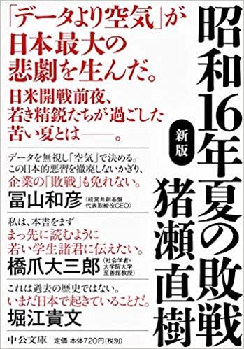 猪瀬直樹『昭和16年夏の敗戦』本のあらすじと書評!総力戦研究所が算出した敗戦とは