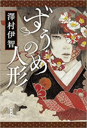 澤村伊智『ずうのめ人形』考察とあらすじ!おすすめ本「連鎖していく呪いと死」
