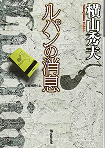 横山秀夫『ルパンの消息』小説感想とあらすじ!映画版も「面白いおすすめ本」