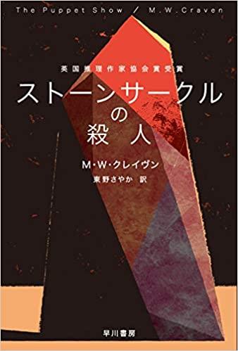 【書評】『ストーンサークルの殺人』感想とあらすじ!MWクレイヴン著でゴールドダガー賞