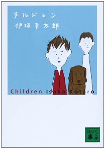 伊坂幸太郎『チルドレン』あらすじと考察感想!過去に映画化も