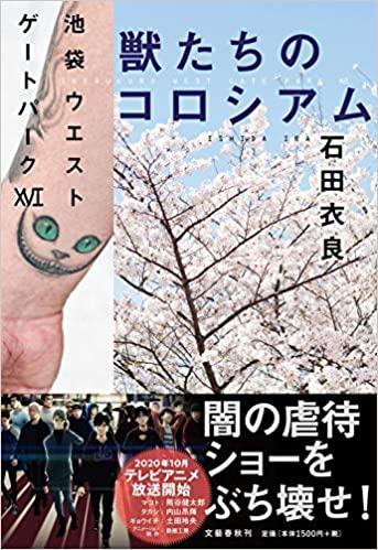 (書評)石田衣良『獣たちのコロシアム  池袋ウエストゲートパーク16』新刊あらすじと感想!