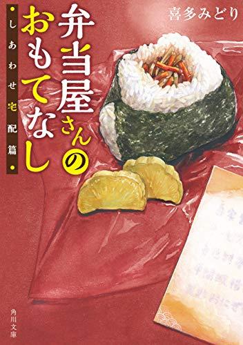 『弁当屋さんのおもてなし しあわせ宅配篇』感想とあらすじ!喜多みどり最新刊
