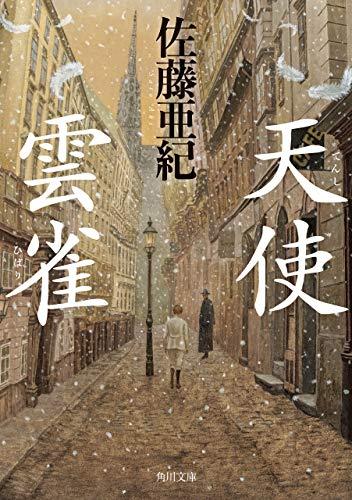 【書評】佐藤亜紀『天使・雲雀』あらすじと感想!おすすめSF歴史小説