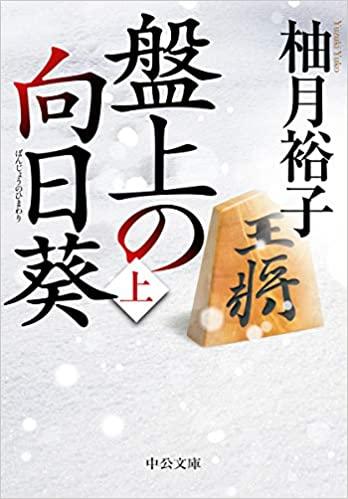 柚月裕子『盤上の向日葵(中公文庫)』あらすじと感想!過去にドラマ化も