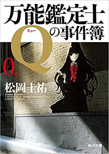 松岡圭祐『万能鑑定士Qの事件簿0』小説あらすじと感想!おすすめシリーズ
