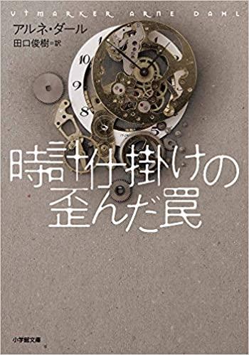 【書評】アルネ・ダール『時計仕掛けの歪んだ罠』あらすじと感想!スウェーデン売上1位の本
