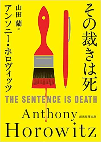 アンソニー・ホロヴィッツ『その裁きは死』感想とあらすじ!新刊もおすすめ