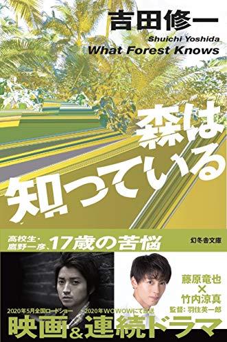 『森は知っている』映画&ドラマ化原作あらすじと感想!吉田修一おすすめシリーズ