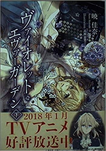 書評『ヴァイオレット・エヴァーガーデン』映画化!小説(原作)のあらすじと感想!