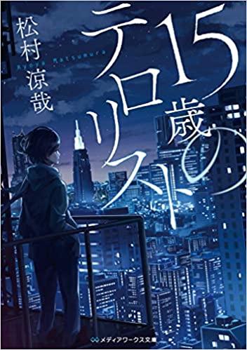 松村涼哉『15歳のテロリスト』あらすじと感想!(角川メディアワークス文庫)