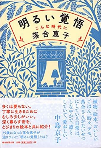 【書評】落合恵子『明るい覚悟 こんな時代に』あらすじと感想!作者の現在