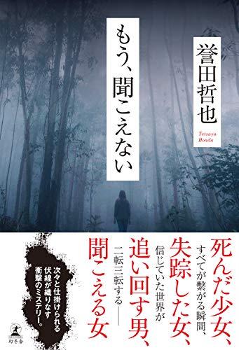 誉田哲也『もう、聞こえない(幻冬舎)』感想とあらすじ!新刊おすすめ