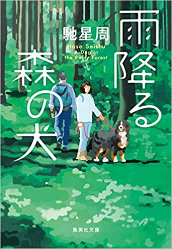 馳星周『雨降る森の犬(集英社文庫)』あらすじと感想!直木賞受賞後の初文庫
