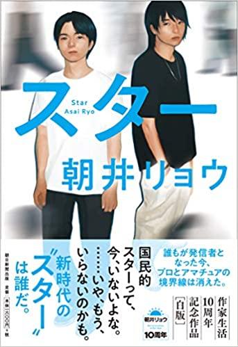 【書評】朝井リョウ『スター』あらすじと感想!作家デビュー10周年記念作品