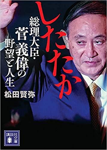【書評】松田賢弥『したたか総理大臣菅義偉の野望と人生』本の感想とあらすじ!生い立ちから