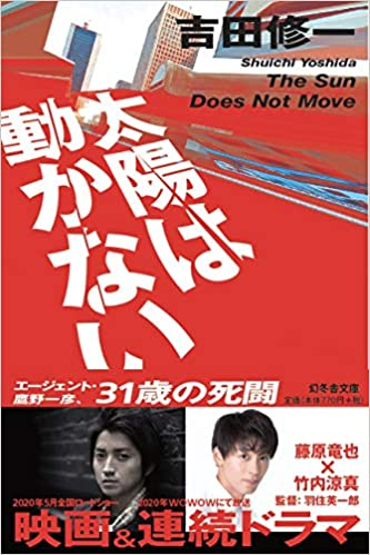 吉田修一『太陽は動かない』あらすじと感想!ドラマの次は映画化