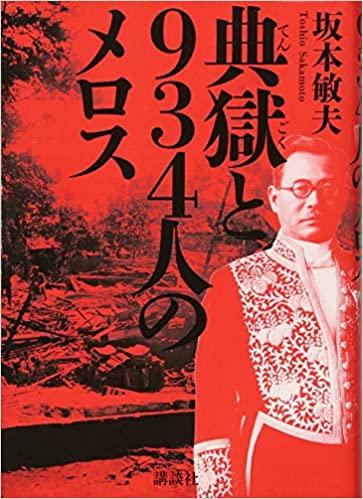 坂本敏夫『典獄と934人のメロス』あらすじと感想!椎名通蔵が囚人を解放