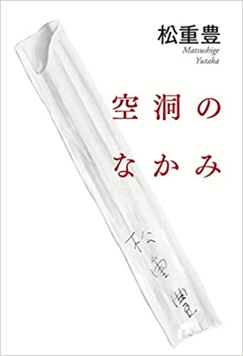 『空洞のなかみ』感想とあらすじ!松重豊の癒されるエッセイと小説集