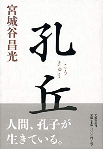 【書評】『孔丘』宮城谷昌光著のあらすじと感想!おすすめ新刊本