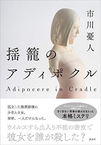 『揺籠のアディポクル』あらすじと感想!市川憂人の新刊おすすめ!