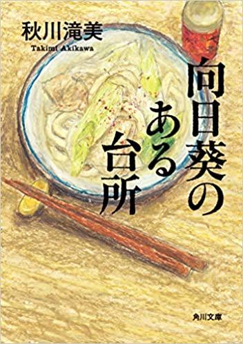 『向日葵のある台所』感想とあらすじ!秋川滝美(あきかわたきみ)の著書が文庫本化