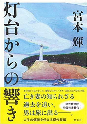 宮本輝『灯台からの響き(集英社)』あらすじと感想!新刊おすすめ作品