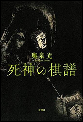 奥泉光『死神の棋譜』感想とあらすじ!おすすめ新刊レビュー(書評)
