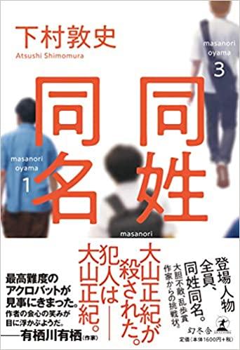 下村敦史『同姓同名』小説あらすじと感想!おすすめ新刊「すでに重版」