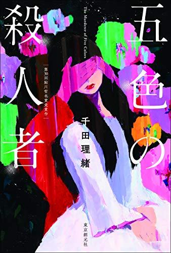 【感想】千田理緒『五色の殺人者』のあらすじと書評!鮎川哲也賞受賞作