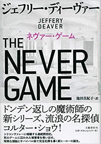 【感想とあらすじ】『ネヴァーゲーム』ジェフリー・ディーヴァー新刊おすすめ!