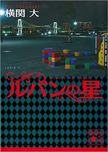 『ルパンの星(講談社)』小説感想とあらすじ!横関大の新刊おすすめルパンシリーズ