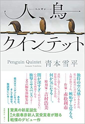 『人鳥クインテット』感想とあらすじ!青本雪平は今大注目の作家!