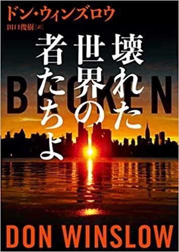 【感想とあらすじ】『壊れた世界の者たちよ』ドン・ウィンズロウ新刊おすすめ!
