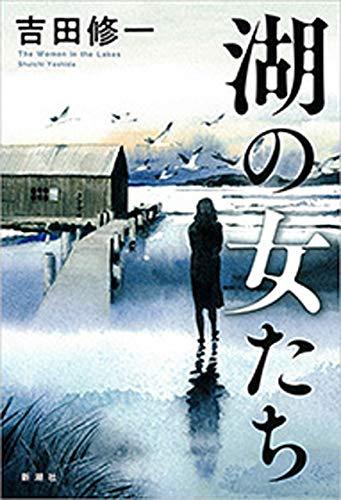 【感想】吉田修一『湖の女たち』あらすじと書評!(新潮社)