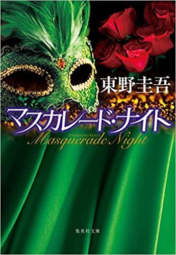 東野圭吾『マスカレード・ナイト(集英社文庫)』あらすじと感想!映画化の噂も?