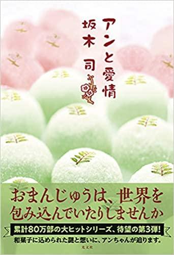 坂木司『アンと愛情』感想とあらすじ!シリーズ新刊が発売(光文社)