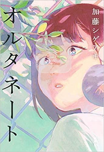 『オルタネート』感想とあらすじ!加藤シゲアキの最新小説が直木賞の候補に