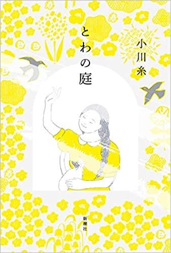 『とわの庭』あらすじと感想!小川糸のおすすめ新刊