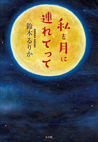 【感想】鈴木るりか『私を月に連れてって』本のあらすじ「現役高校生作家」(小学館)
