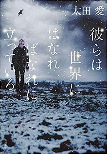 【感想】『彼らは世界にはなればなれに立っている』太田愛のおすすめ小説あらすじ