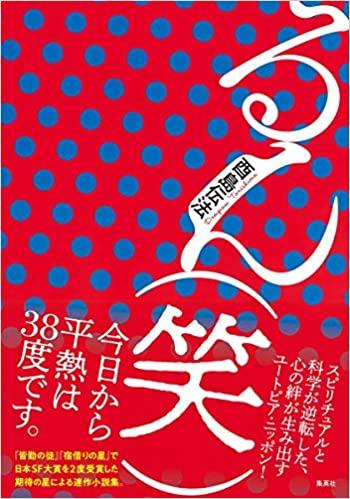 【感想】酉島伝法『るん(笑)』レビュー!新刊はなかなかスゴかった!