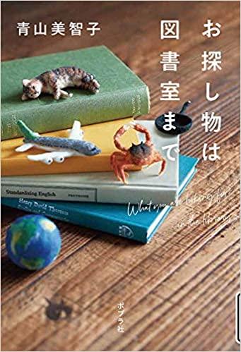 【書評】青山美智子『お探し物は図書室まで』あらすじと感想!(ポプラ社)