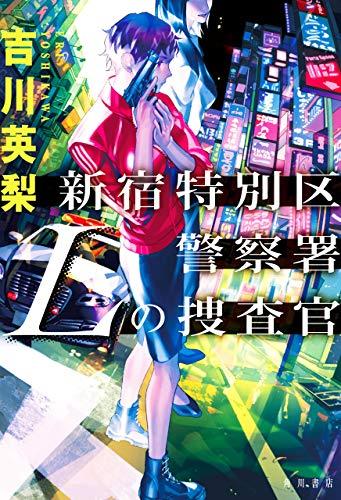 【感想】『新宿特別区警察署 Lの捜査官』吉川英梨おすすめ!あらすじレビュー