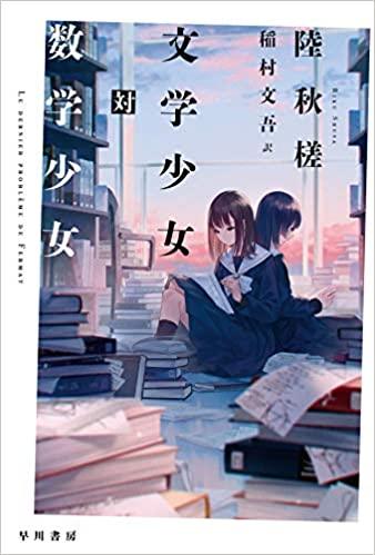 【感想】『文学少女対数学少女』あらすじ!陸秋槎の本格百合ミステリ