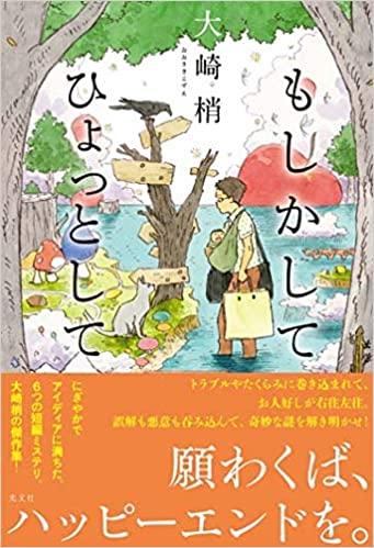 大崎梢『もしかしてひょっとして』感想とあらすじ!おすすめ新刊