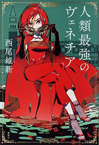 【感想レビュー】『人類最強のヴェネチア』西尾維新の最強シリーズ第5弾!